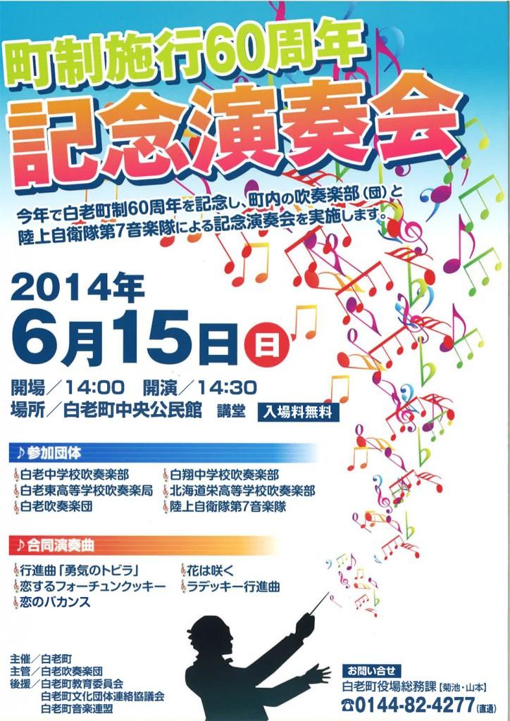 町政施行60周年記念演奏会