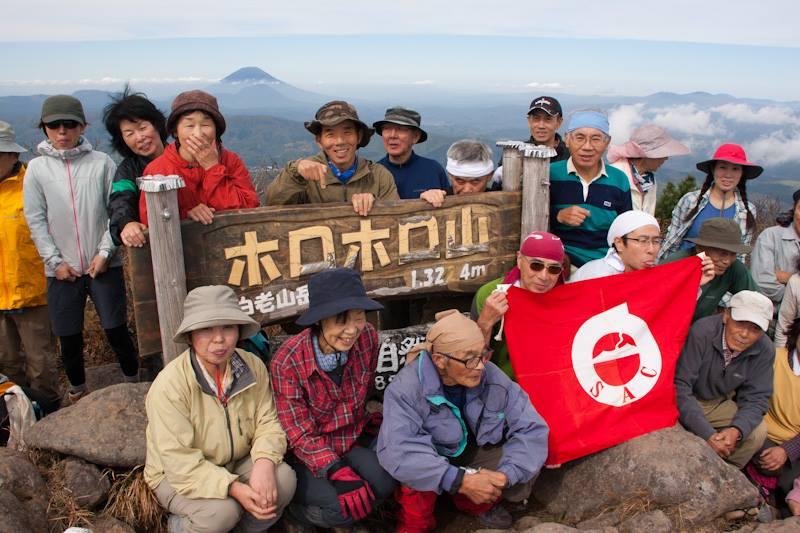 ホロホロ山町民登山会