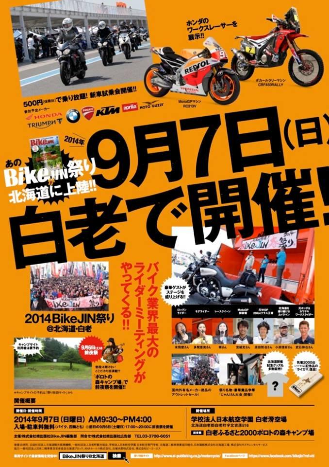 2014BikeJIN祭り