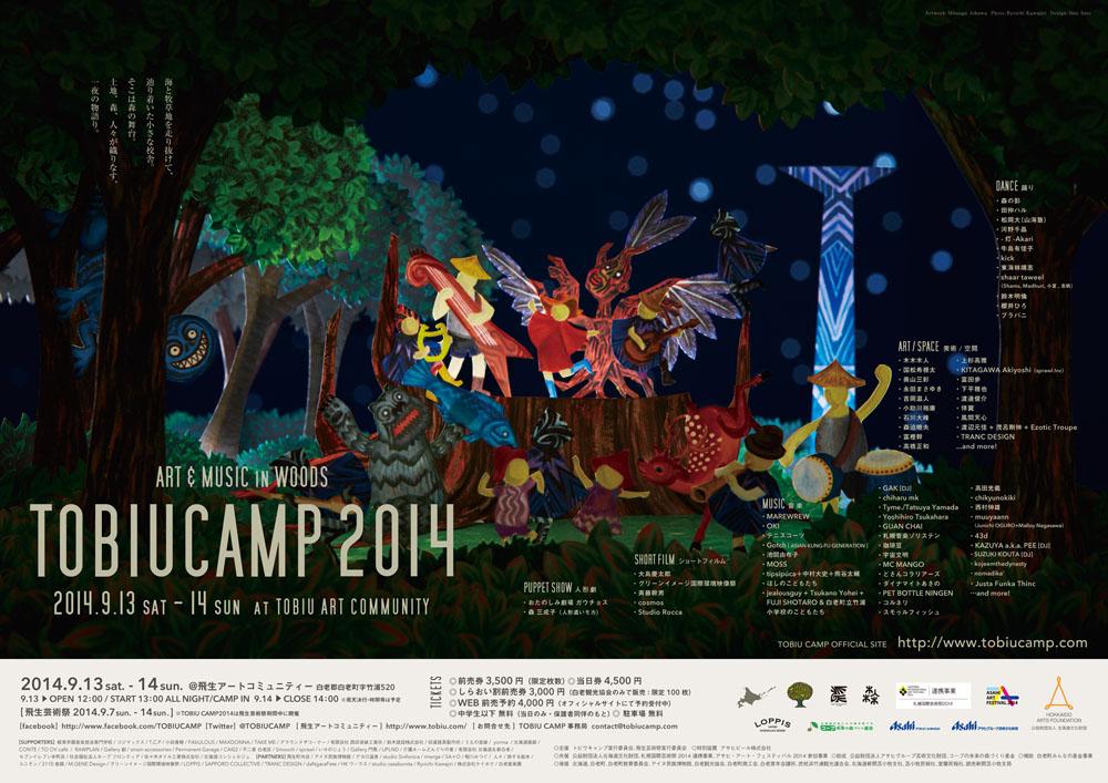 トビウキャンプ2014