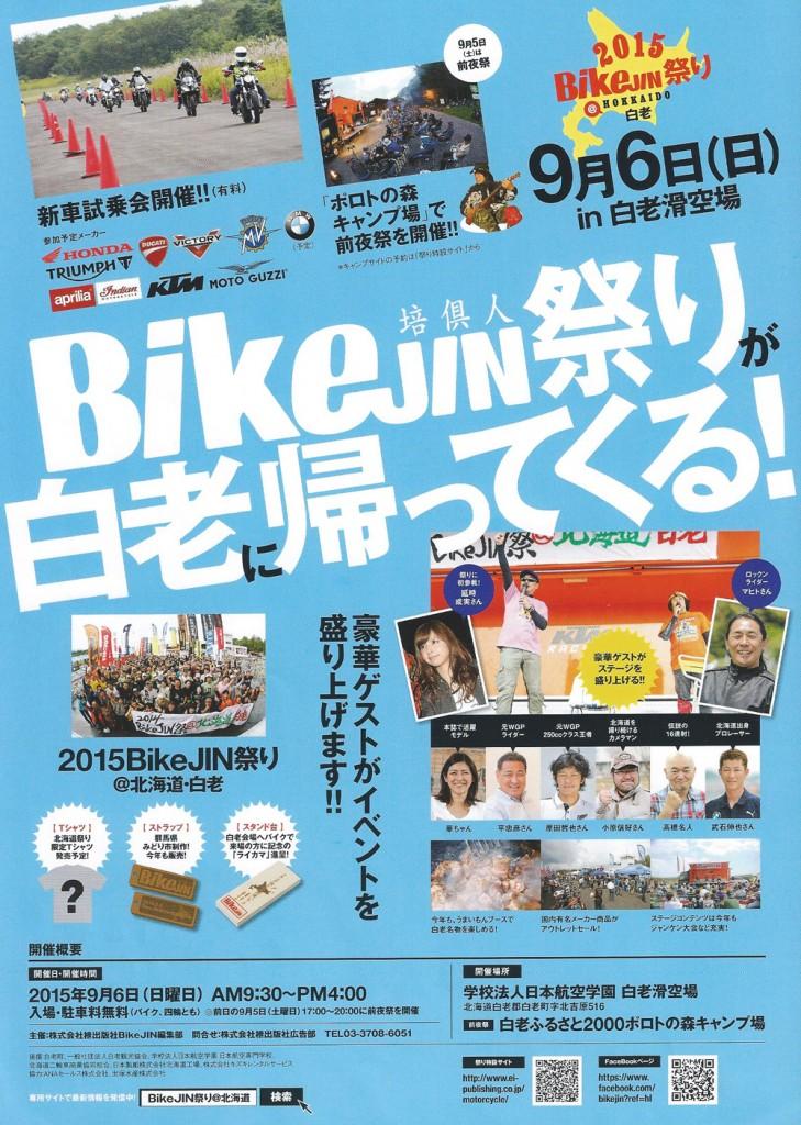 bikejin2015