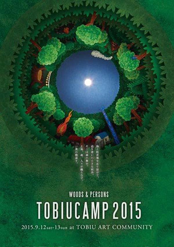 tobiucamp2015