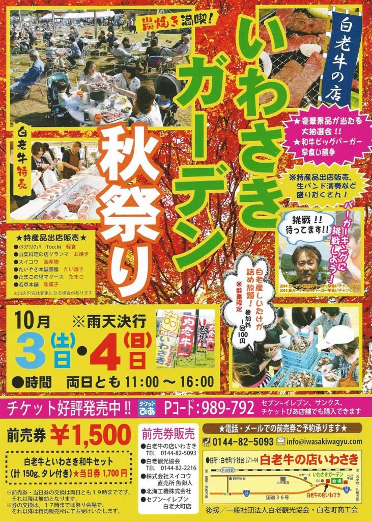 iwasaki201510