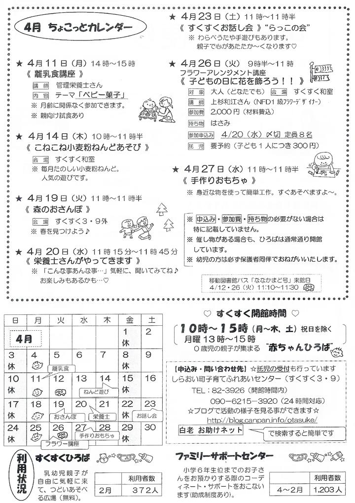 201604すくすく便り_2