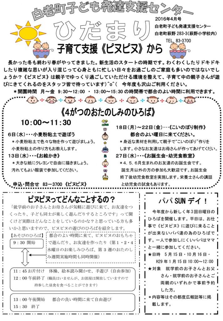 hidamari201604-1
