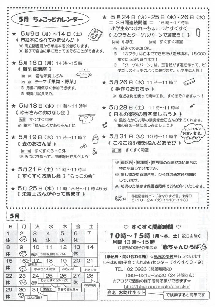 2016すくすく便り108号02