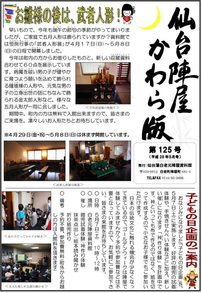 2016仙台陣屋かわら版125号-1