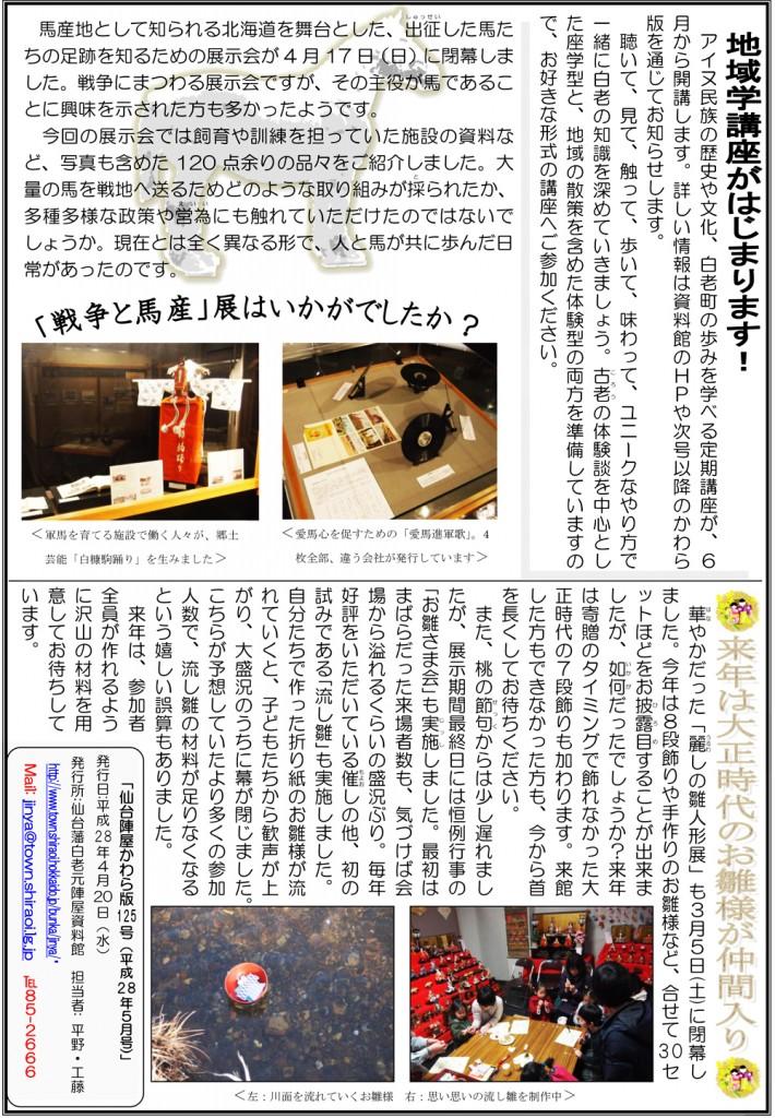 2016仙台陣屋かわら版125号-2