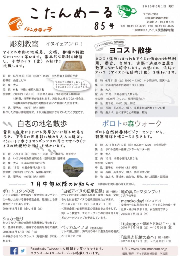 201606こたんめーる85-1