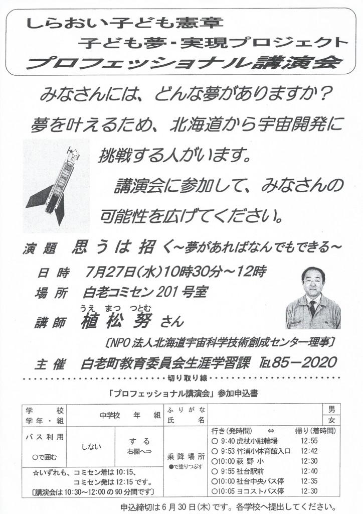 2017植松努