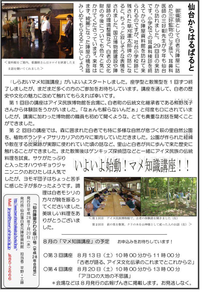 2016仙台陣屋かわら版127号_02