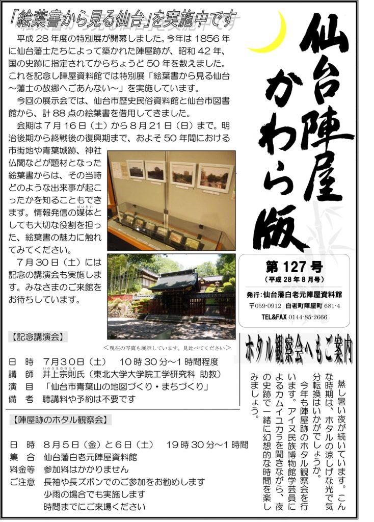 2016仙台陣屋かわら版127号_01