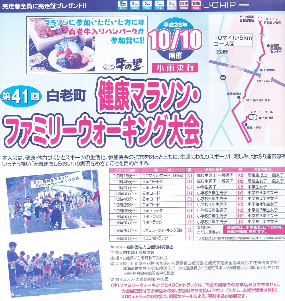 2016マラソン大会
