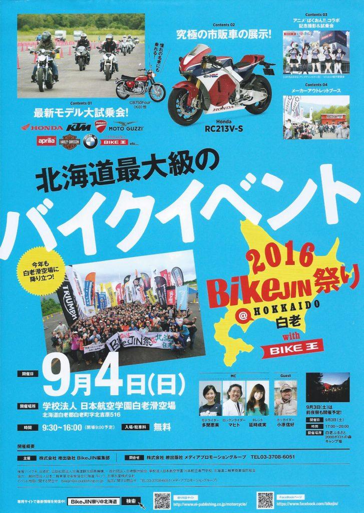 2016_BikeJIN