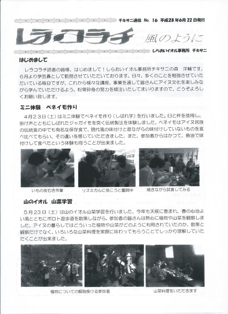 201608_チキサニ通信No16