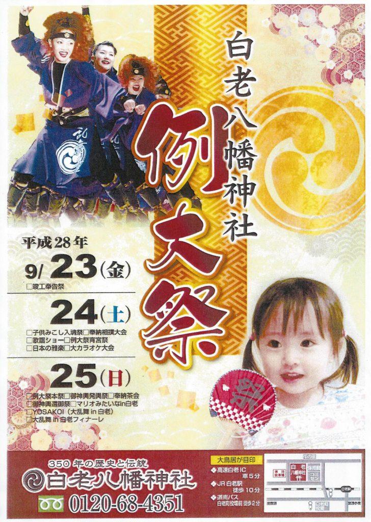 2016例大祭