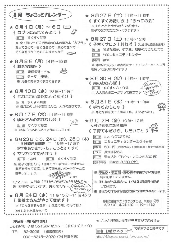 201608すくすく便り_ウラ
