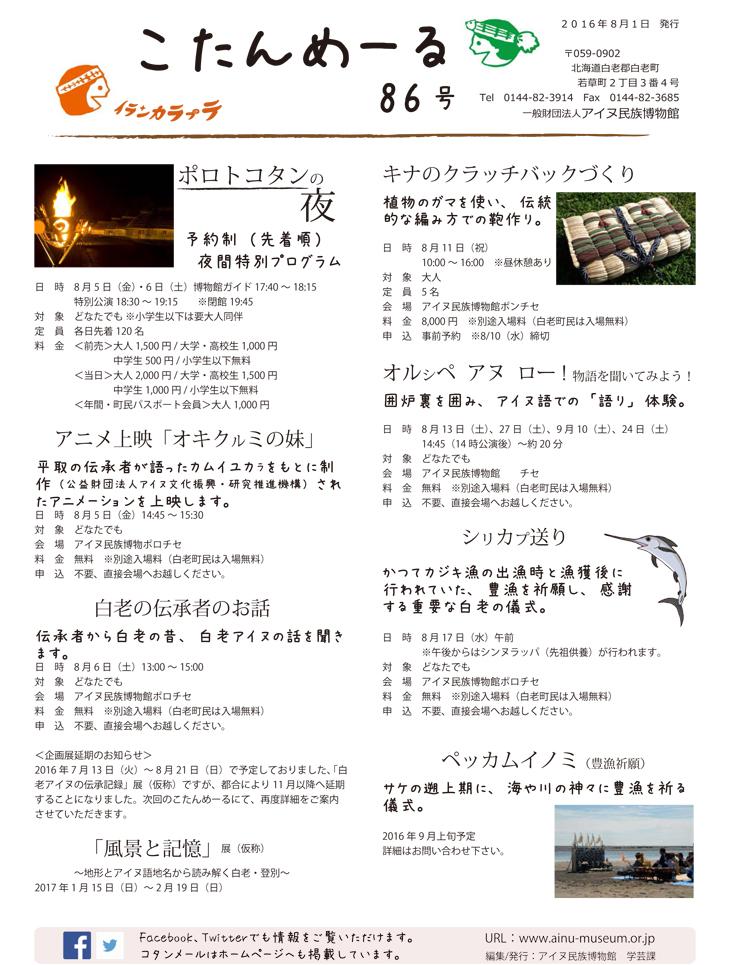 201608こたんめーる86-1