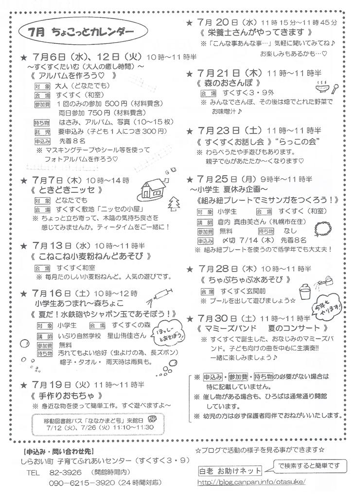 201607すくすく便り_ウラ