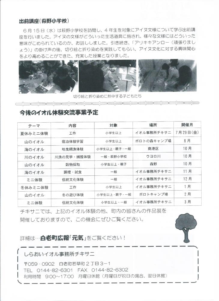 201608_チキサニ通信No16ウラ