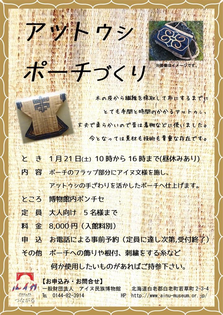 201701attoushi