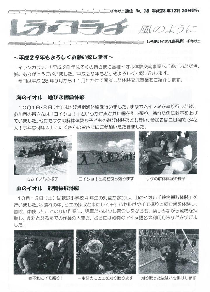 2017チキサニ通信No.18