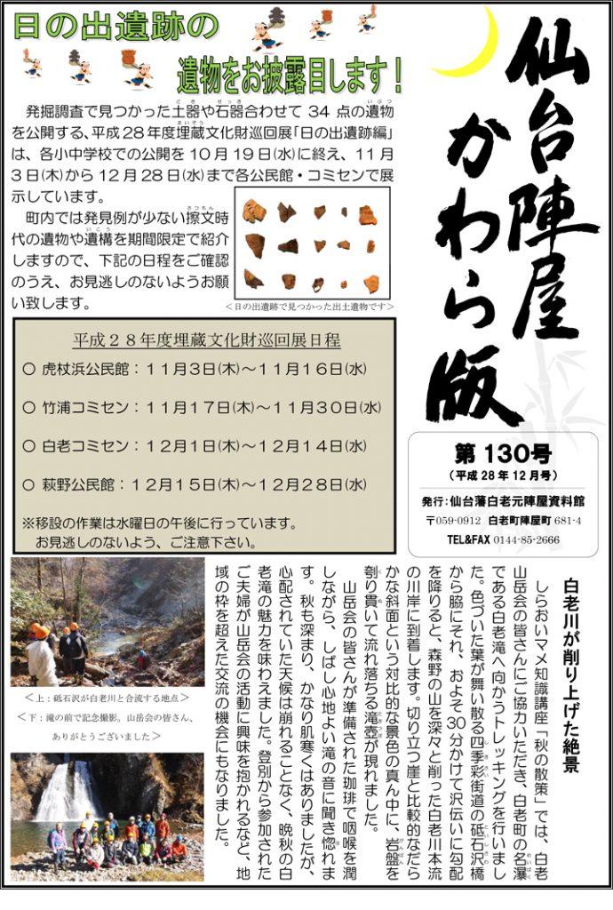 201612かわら版130-1