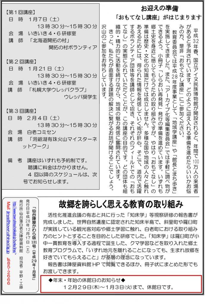201701かわら版131-2