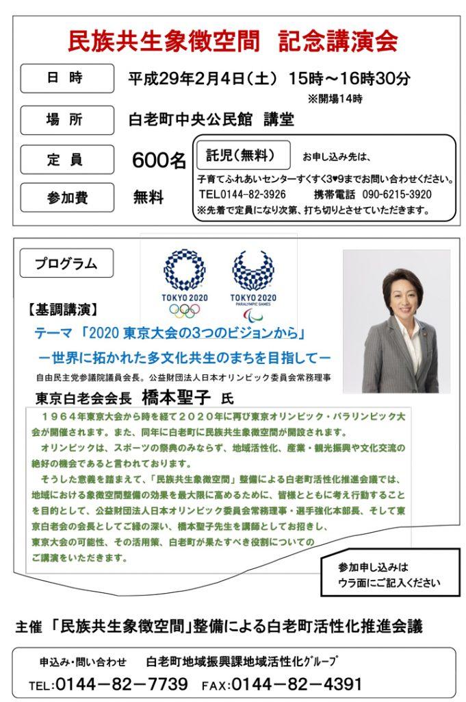 201702橋本聖子