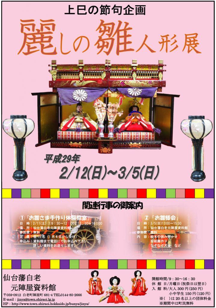 201702雛人形展