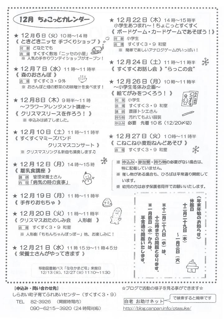 201611すくすく115_02