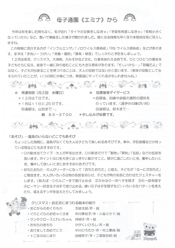 201612ひだまり_02
