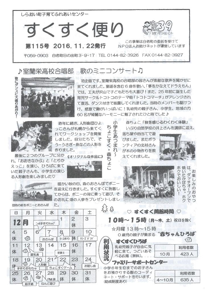 201611すくすく115