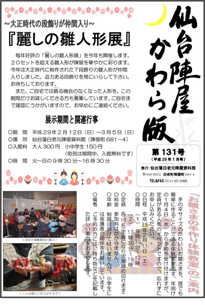 201701かわら版131-1